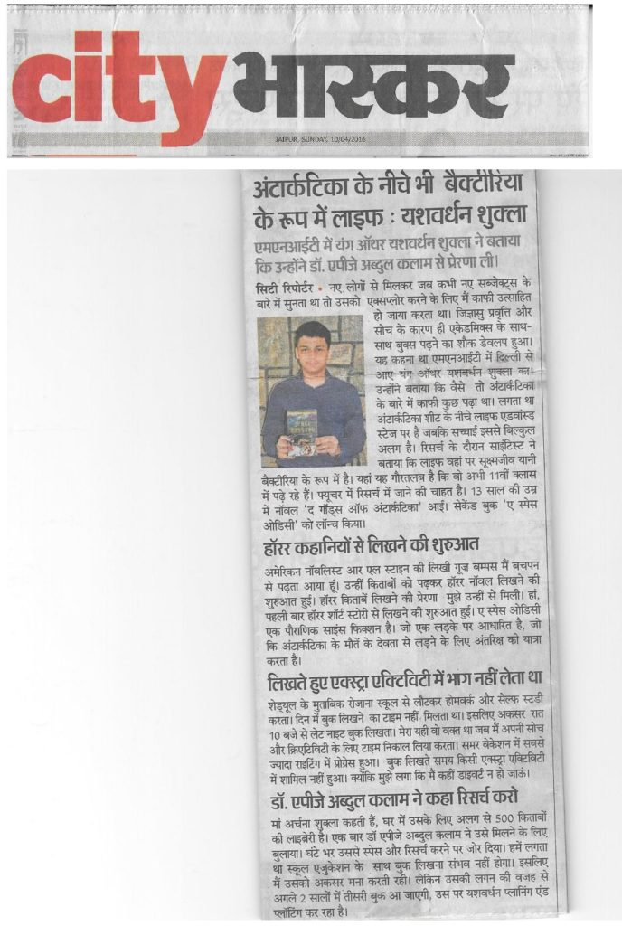 Dainik Bhaskar Jaipur 10 April 2016